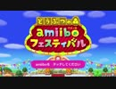 ◆どうぶつの森 amiiboフェスティバル 実況プレイ◆part1