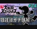 【ほぼ日刊】Switch版発売までスマブラWiiU対戦実況 #24【Mr.ゲーム&ウォッチ】