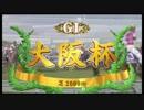【暗黒競馬塾】第62回 大阪杯(GI)マンバ横山と愉快な仲間たち