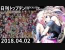 日刊トップテン!VOCALOID&something【日刊ぼかさん2018.04.02】