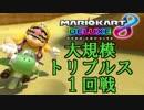 【マリオカート8DX】大規模トリプルス1回戦第1組 実況 【かわぞえ】