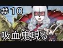 【実況】落ちこぼれ魔術師と7つの特異点【Fate/GrandOrder】10日目