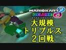 【マリオカート8DX】大規模トリプルス2回戦第15組 実況 【かわぞえ】