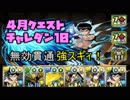 【パズドラ】4月クエスト チャレダン10 浦飯幽助 ソロ