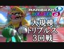【マリオカート8DX】大規模トリプルス3回戦第4組 実況 【かわぞえ】