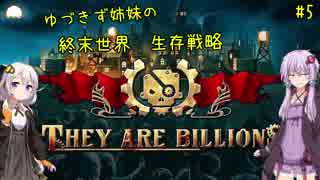 【They are billions】ゆづきず姉妹の終末世界生存戦略5【100%】