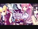 RIDDLE JOKER カウントダウン・アップムービー他まとめ