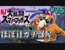 【ほぼ日刊】Switch版発売までスマブラWiiU対戦実況 #25【ダックハント】