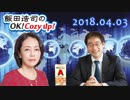 【有本香】飯田浩司のOK! Cozy up! 2018.04.03