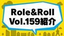 ロール&ロールチャンネル 第31回(録画) その1-1