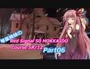 琴葉姉妹のRed Signal 50 HOKKAIDO Course 5R/12 Part06 ~赤信号50回ストップでどこまで行けるかやってみよう~