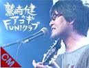 【CM】鷲崎健のアコギFUN!クラブ