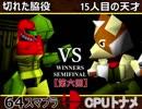【第六回】64スマブラCPUトナメ実況【WINNERS側準決勝第一試合】