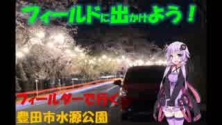 【フィールドに出かけよう!】フィールダーで行く 豊田市水源公園【ゆかマキ車載】