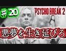 精神崩壊寸前で実況するサイコブレイク2 #20【PSYCHOBREAK2実況】