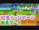 【虹色ドッジボール】くにおくん系育成ドッジ美少女ゲーを初見プレイ!part4