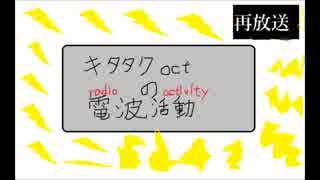 【再放送付き】電波活動 第1回