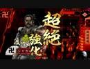 戦国大戦2をしつこく要求し続ける戦国大戦実況動画【part47】