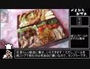【料理RTA】行楽弁当_調理&片付けRTA_2時間40分44秒【洗濯機2回転部門】