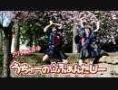 【みゆxアリソン】うちゅーの☆ふぁんたじー【踊ってみた】
