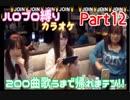 part12【NER×ゆかちー。×やみん×ほなちゃん】ハロプロの曲200曲歌うまで帰れまテン!!