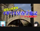【ゆっくり】浪花の大学生 イギリス早春学遊記 01 OP&旅程紹介