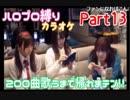 part13【NER×ゆかちー。×やみん×ほなちゃん】ハロプロの曲200曲歌うまで帰れまテン!!