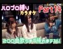 part14【NER×ゆかちー。×やみん×ほなちゃん】ハロプロの曲200曲歌うまで帰れまテン!!