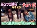 part15【NER×ゆかちー。×やみん×ほなちゃん】ハロプロの曲200曲歌うまで帰れまテン!!