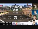 【栄冠ナイン】赤星世代で3年以内に甲子園優勝 part.最終回【パワプロ2016】
