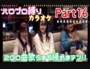 part16【NER×ゆかちー。×やみん×ほなちゃん】ハロプロの曲200曲歌うまで帰れまテン!!