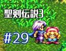 #29【聖剣伝説3】ちょっと希望を担いでくる【実況プレイ】