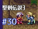 #30【聖剣伝説3】ちょっと希望を担いでくる【実況プレイ】