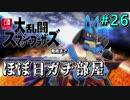 【ほぼ日刊】Switch版発売までスマブラWiiU対戦実況 #26【ルカリオ】