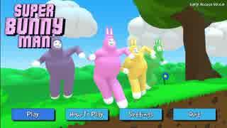 【バカゲー】暴れろ!クレイジーウサギ!Super Bunny Man実況!