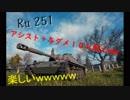 【WoT1.0.0.1】痛戦車やめました【Ru251】パート2(無理やり繋げる)