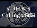 しゃどばすチャンネル 第14回 予告編