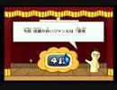 Wii やわらかあたま塾 (Soft Arts Cram School) 4段  IOHD0407