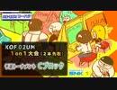 KOF02UM コーハツ 1on1大会(2本先取)03【予選Cブロック】_2018年03月17日