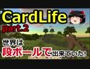 【CardLife】ザ・ゆっくり段ボール生活part.2