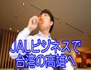 第55位:JALのビジネスクラスで台湾の高雄に行く!【台湾旅1】 thumbnail