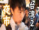 第99位:台南の夜市で食べる臭豆腐の味は?【台湾旅2】 thumbnail