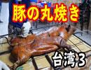 台湾の原住民ツォウ族の里で豚の丸焼きを食べる【台湾旅3】