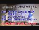 みゃらむぅ研究所2018年4月4日第53回ゲスト加隈亜衣