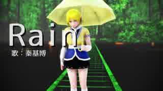 【そばかす式】Rain【パルスィ】