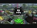 【実況】N-ZAP愛好家のガチマッチ シーズン2 S+50【Splatoon2】part43
