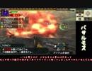【MHXX】雑にオールラウンダーに…part36【ゆっくり実況プレイ】
