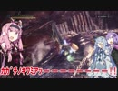 【MHW】 アカネチャンがチャージアックスをキワミアッー! 1ビン目 【VOICEROID実...