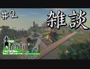 [Minecraft] 都市を築くよ ほらここに #2 雑談[四人雑談]