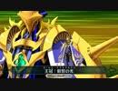 Fate/Grand Order 宝具のBGMを変えてみた part45